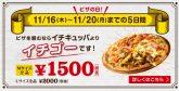 ドミノ・ピザ 歳末ド感謝祭 Mサイズ1,500円、Lサイズが2,000円になるクーポン、会員登録で1,000円OFFクーポン配布中!