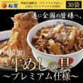 【松屋】 新牛めしの具(プレミアム仕様)30個セット 6,180円 送料込 1食あたり約193円