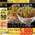 Yahoo!ショッピング 松屋 牛めしの具30食+プロテイン牛めし2個 4,200円などごはんもの、汁ものカテゴリで使える30%OFFクーポン配布中!