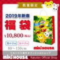 [再販] ミキハウス公式 2019年新春福袋 予約販売 ミキハウス・ダブルB・ホットビスケッツ