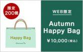 Afternoon Tea Online Shop 秋限定のHappy Bag 販売中