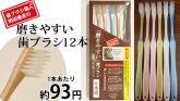 1本約84円 「磨きやすい歯ブラシ」 人気NO,1&NO,2 計12本セット