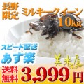 24年産 長野県産 1等米 ミルキークイーン 5kg×2