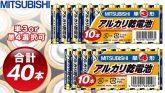MITSUBISHI アルカリ乾電池 10本パック×4 合計40本