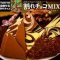 [50%OFFクーポンあり] 訳あり割れチョコミックス1kg 12種 1,717円 送料込 超激安特価