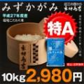 平成27年 滋賀県産 みずかがみ 環境こだわり米 10kg