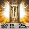 アサヒ モンスターコーヒー 缶250g×90本