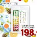 各種サプリが超激安特価!マルチビタミン&マルチミネラル 約1ヵ月分 198円など!