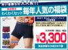 グンゼオンラインショップ 福祭り開催中!BODY WILD ボクサーパンツ5枚組3,300円など!スーパーDEALで最大30%ポイント還元も!