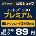 ノートン 360 プレミアム 3年5台 ダウンロード版