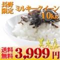 24年産 新潟県産 1等米 ミルキークイーン 10kg