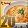 なか卯 親子丼の具20パックセット