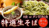 生そば麺のみ 8食 or ダシ付き6食 讃岐うどんの製法で作り上げたコシと、蕎麦ならではの麺の風味