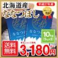 特A 平成27年 北海道産 ななつぼし 10kg