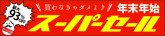 電子書籍販売サイト eBookJapan 最大93%OFF 年末年始スーパーセール開催中