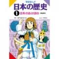 アマゾン Kindleストア 学研まんが日本の歴史が166円均一で販売