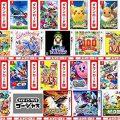 アマゾン Nintendo Switch, 3DS ダウンロード版ソフトで使える500円OFFクーポンプレゼントキャンペーン
