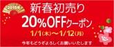 電子書籍ストア BookLive! 新春初売り 全作品に使える20%OFFクーポン配布中