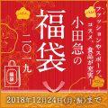 Francfranc 2016 HAPPY BOX Web限定先行予約販売スタート!!