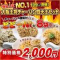 大阪王将 OPEN記念セット 餃子50個+チャーハンが46%OFF