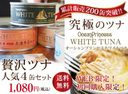 OceanPrincess ホワイトツナ贅沢ツナ人気4缶セット