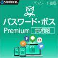 [85%OFF] パスワード管理ソフトウェア パスワード・ボス Premium無期限版 3台用