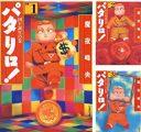 パタリロ!白泉社文庫 1~50巻 5,400円 1冊あたり108円