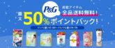 [楽天スーパーDEAL] P&G アリエール洗濯洗剤、レノアなど今だけ最大50%ポイント還元中!