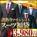 Perfect Suit FActory 福袋 スーツ 3,980円 スラックス 1,000円 ワイシャツ・ネクタイ 350円