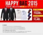 Perfect Suit FActory 2012 福袋 選べるスーツ&シャツ&ネクタイ&バッグ&ソックス