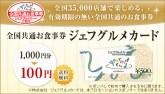 吉野家やモスバーガーなどで使える ジェフグルメカード 500円券が100円で!