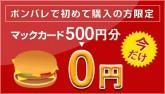全国マクドナルド店舗共通 マックカード500円分が0円 プレゼント中!