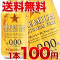 サッポロ プレミアムアルコールフリー ノンアルコールビール 350ml缶×48本