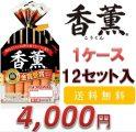 プリマハム あらびき香薫ウインナー1ケース(12セット)