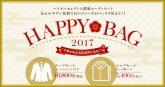 Perfect Suit FActory HAPPY BAG 2017 スーツセット 総額28,944円が10,800円 ・ シャツセット 総額16,848円が5,400円
