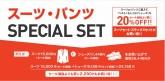Perfect Suit FActory スーツ2着セットゲリラセール 最大5,000円OFF