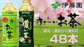 伊藤園 お~いお茶 「濃い茶」OR「緑茶」