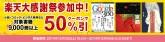 楽天Kobo電子書籍ストア 小説・コミック・ビジネス実用など対象書籍9,000冊以上がクーポンで50%引!