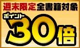 楽天ブックス 全電子書籍が対象 ポイント30倍還元キャンペーン!