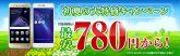 楽天モバイル 対象機種が最安780円~ 初夏の大特価キャンペーン 開催中