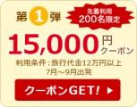 楽天トラベル  JAL楽パックトップ 先着200名 15,000円割引クーポン配布中!