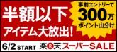 楽天日本一セール!ポイント最大82倍!過去最大級!