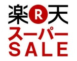 楽天スーパーSALE 開催!ポイント最大44倍!