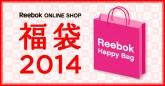 Reebok ONLINE SHOP 2014年福袋 メンズ/レディース