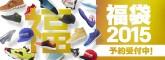 12月12日0時~ Reebok 2015 福袋 アパレル・シューズなどの福袋 10,800円 予約販売受付