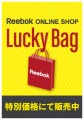 Reebok アパレル・シューズなどのLucky Bag