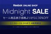 Reebok ONLINE SHOP アウトレット商品、セール商品 30%OFF!