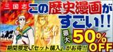 三国志(全巻) など 歴史漫画が最大50%OFF!