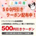上海問屋 1,000円以上で使える500円割引クーポン配布中