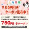 上海問屋 1,500円以上で使える750円割引クーポン配布中 全品送料無料